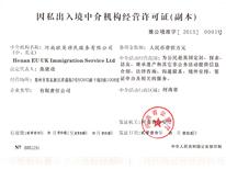 出入境中介机构经营许可证