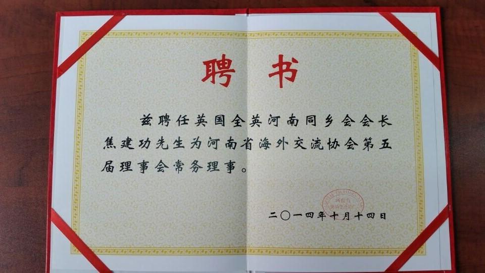 河南省海外交流协会聘请书