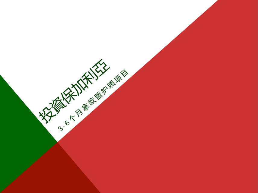 3-6个月低门槛移民保加利亚项目